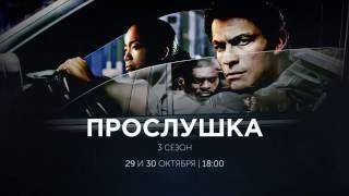 "Сериал ""Прослушка"". 3 сезон"
