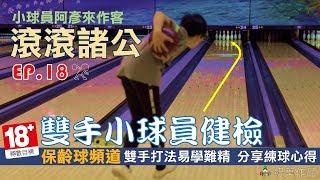 【滾滾諸公】保齡球雙手曲球練球心得 雙手小球員阿彥來作客! EP.18