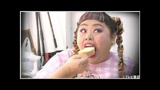 """体重103キロの渡辺直美『ロンハー』の隠し撮りで""""美しすぎる""""食いっぷり."""