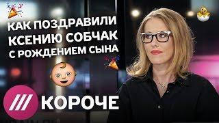 Реакция звезд на рождение сына Ксении Собчак