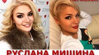 видео Как похудела Руслана Мишина