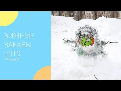 Зимние забавы 2019   Winter Fun 2019