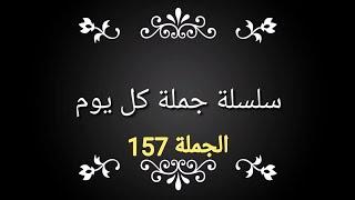 تعلم جملة كل يوم (الجملة 157)