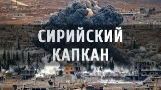 Сирийский капкан