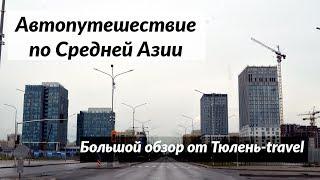 Автопутешествие по Средней Азии: большой обзор маршрута Казахстан-Кыргызстан-Таджикистан-Узбекистан