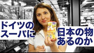 ドイツのスーパーに日本の物あるのか? 日本の食べ物、飲み物みっけ!#ドイツ #ミュンヘン