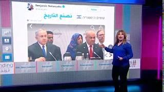 فيديو| تعطل ميكروفون نتانياهو فأعاره وزير خارجية #اليمن ميكروفونه، #بي_بي_سي_ترندينغ
