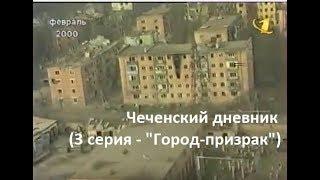 Чеченский дневник (3 серия: 'Город-призрак')