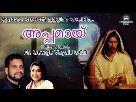 Eesho Vannen Ullil (Holy Communion Song) | Cicily | Appamayi | Songs of Fr. George Vayalil OCD