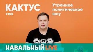 Регионы на связи: встречи с Навальным в Калининграде и Новокузнецке, проблемы Курска и Калуги