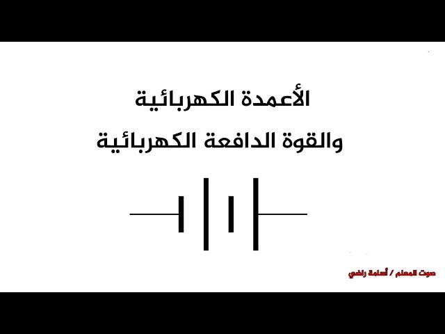 الأعمدة الكهربائية والقوة الدافعة الكهربائية - العلوم والحياة - الصف التاسع - المنهاج الفلسطيني