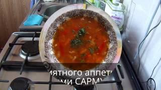 Суп харчо.  Просто и вкусно .