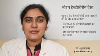 Testosterone Test - Procedure and Result Evaluation (in Hindi)