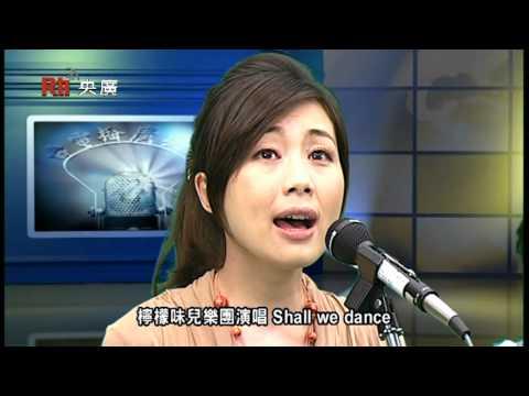 【央廣】Lemon Whirl 檸檬味兒爵士樂團(2012.5.10)