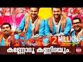 cousins malayalam movie official song kannodu kannidayum rajasthaani song