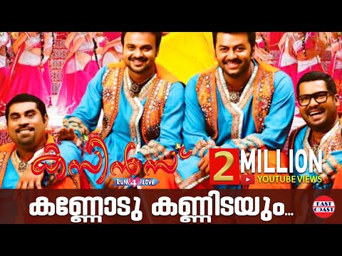 Cousins Malayalam Movie Official Song | Kannodu Kannidayum (Rajasthaani Song) thumbnail