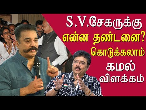 Kamal haasan on s ve shekher kamal facebook post tamil news