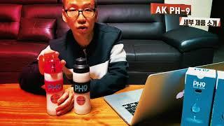 A.K - PH9 알칼리 이온수 생성  물병  (주)에…