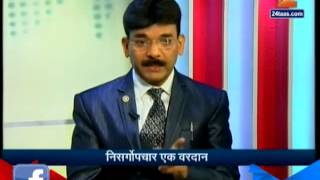 Dr  Sanjay Shetye Hithguj Discussion On NisargaUpchar Ek Vardan Zee 24 Tass 26 05 2014