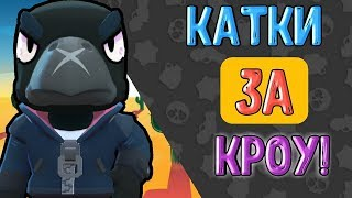 КАТКИ ЗА КРОУ! Crow game PLAY in Show Down - Brawl Stars