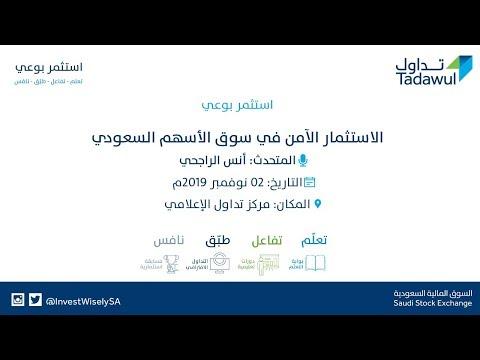 ورشة عمل الاستثمار الآمن في سوق الأسهم السعودي