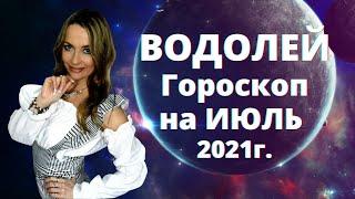 ВОДОЛЕЙ - гороскоп на  ИЮЛЬ  2021г.