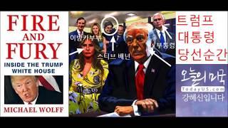 오늘의 미국[1.5 '18 USA] 트럼프가 만든 베스트셀러, 핵전쟁 가능성 여전히 높아, 올림픽 이후 남북관계, 한미 FTA 재협상
