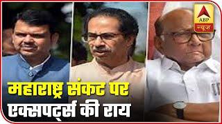 Political Experts On Maharashtra Political Crisis | ABP News