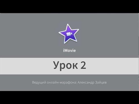 Урок 2. IMovie. Как вставить музыку и замедлить/ускорить видео.