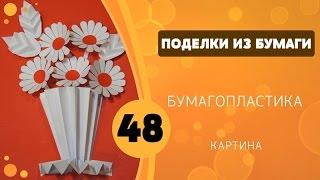 48 - Бумагопластика. Картина
