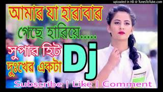 Amar Ja Harabar Geche Hariye ||Super Hit Sad_Strong Bass Mix || Dj Song
