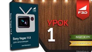 [F3D] Sony Vegas ДН - Урок 1. Настройки