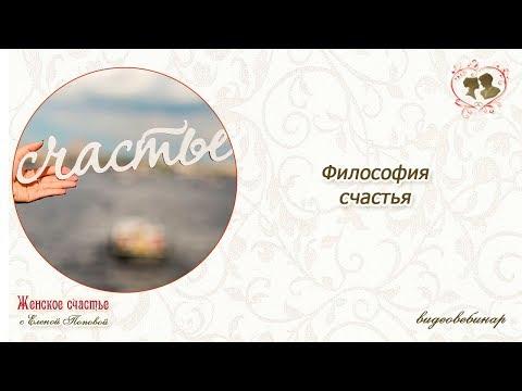 Философия счастья Елена Попова