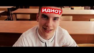 ВЫПУСКНОЙ 2018 I КЛИП НА ПЕСНЮ ЕГЭ I Вячеслав Мясников