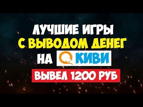 Лучшие игры с выводом денег на Киви 2019 (БЕЗ БАЛЛОВ)