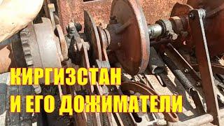Модернизированный пресс Киргизстан и его дожиматели!