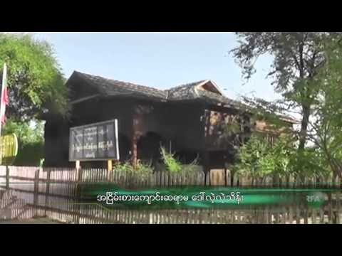 General Aung San's  Native House Turns Museum