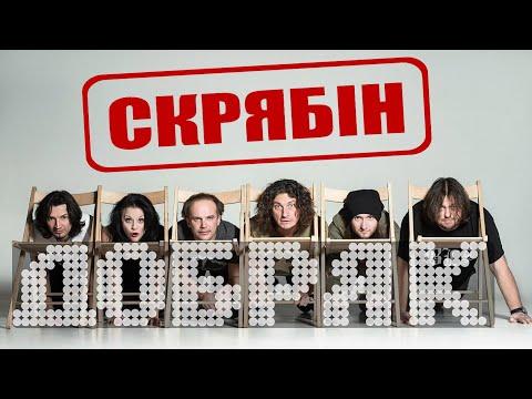 Клип Скрябін - Добряк