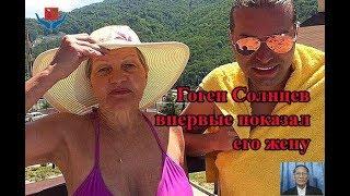 Гоген Солнцев впервые показал жену после пластики на шоу Андрея Малахова