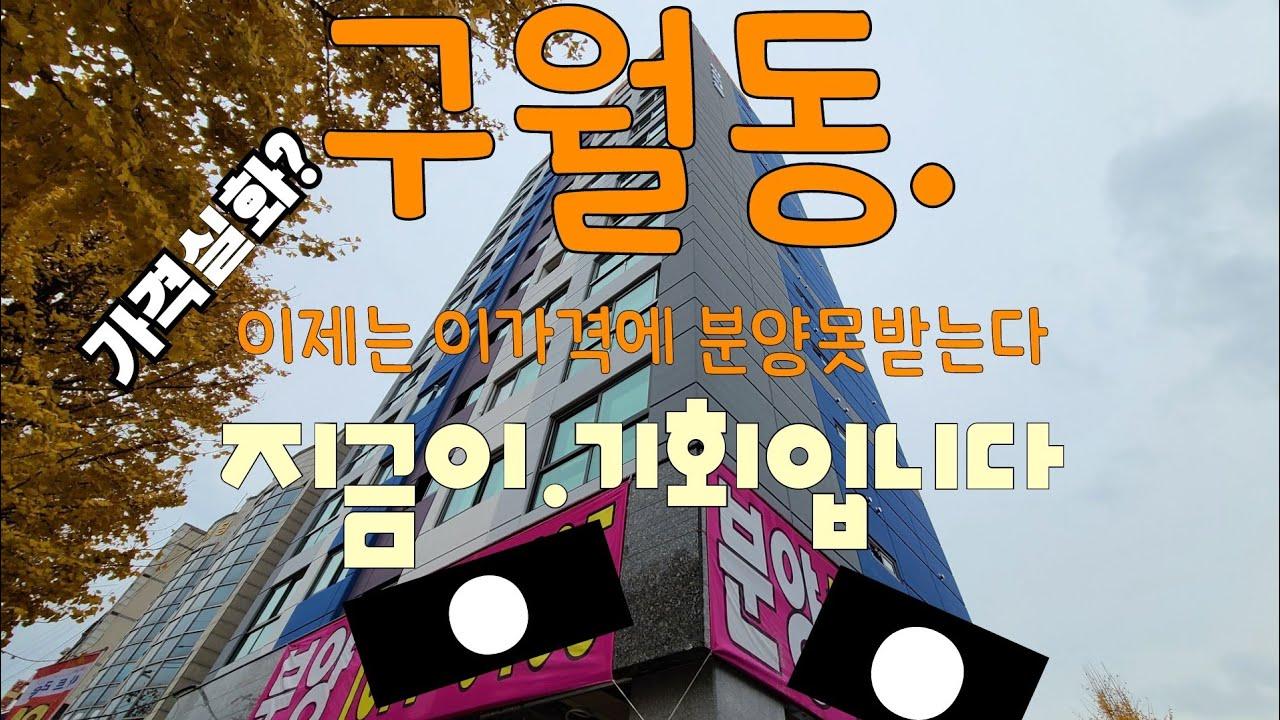 [인천빌라매매][구월동신축빌라] 예술회관역 150M 3분거리 가성비정말좋은 남향집