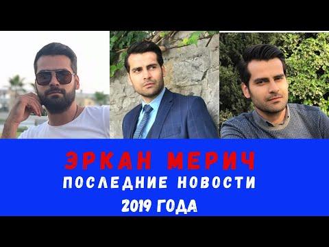 Эркан Мерич. Последние новости 2019 года о турецком актере. Личная жизнь.