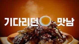 짜장과 치킨의 운명적맛남! 60계 인기 신메뉴 짜장치킨…