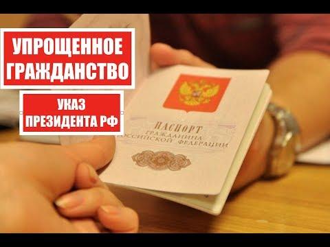 Упрощенное гражданство РФ.  РВП.  ВНЖ.  ЛНР.  ДНР.  юрист.  адвокат