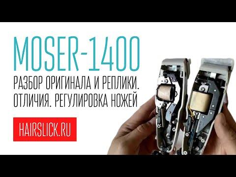 MOSER-1400, РАЗБОР ОРИГИНАЛА И РЕПЛИКИ, ОТЛИЧИЯ.  РЕГУЛИРОВКА НОЖЕЙ НА MOSER-1400.