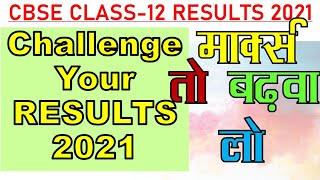 Check Your Whole School Result 12th - CBSE Biggest Update 2021,Wrong Marks to 12th CBSE Students