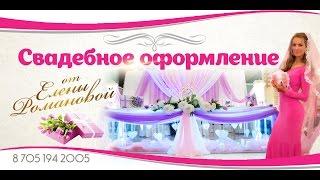 Свадебное оформление. Оформление событий от Елены Романовой