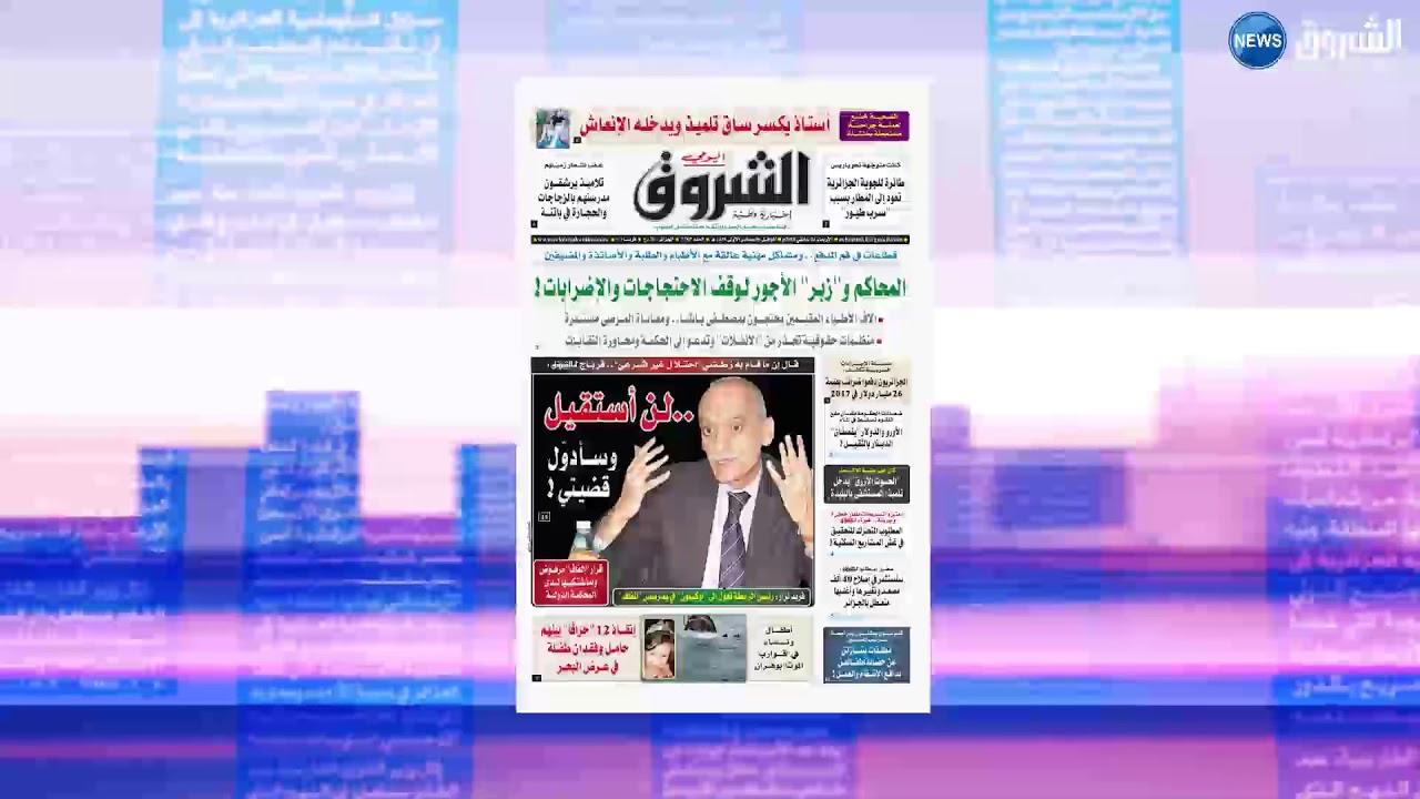 تطالعون اليوم في جريدة الشروق اليومي
