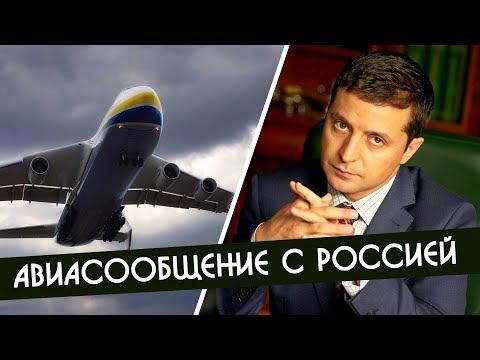Украинцы попросили Зеленского восстановить авиасообщение с Россией