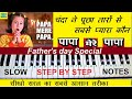 Papa Mere Papa Piano Tutorial With Notes, पापा मेरे पापा Father's day Special