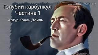 Шерлок Холмс. Голубий карбункул Частина 1. Артур Конан Дойль Оповідання про Шерлока Холмса